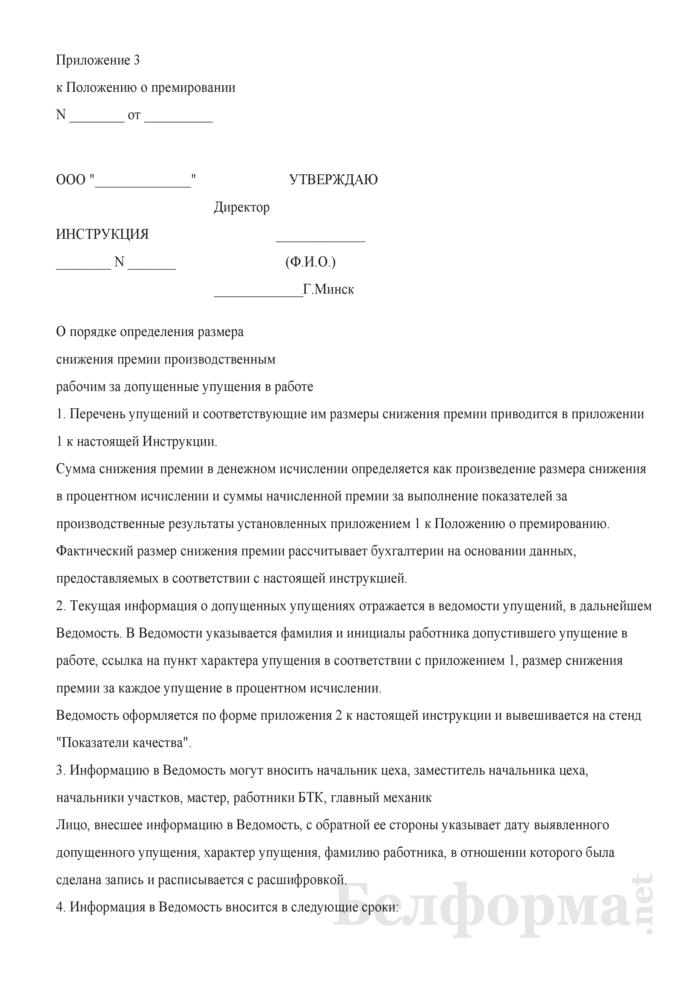 Положение о премировании работников за производственные результаты. Страница 38