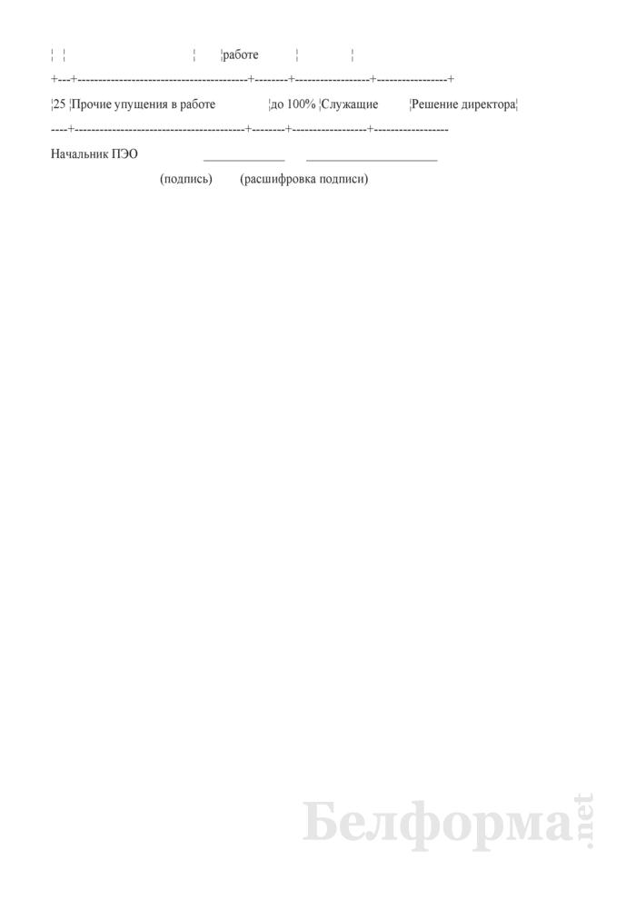 Положение о премировании работников за производственные результаты. Страница 51