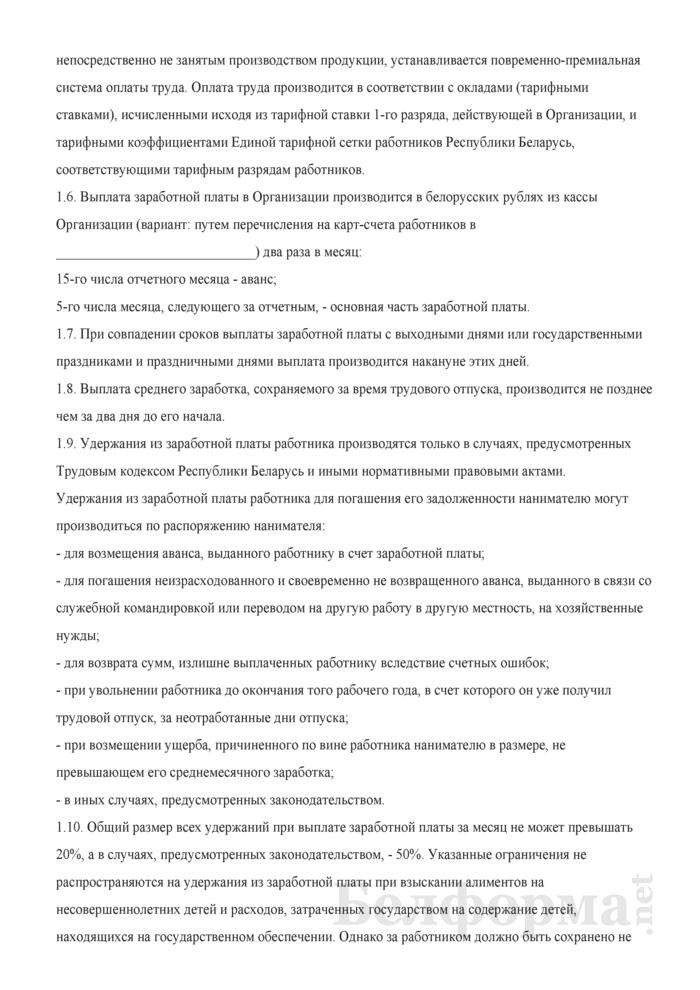 Положение об оплате труда работников (с применением ЕТС). Страница 2