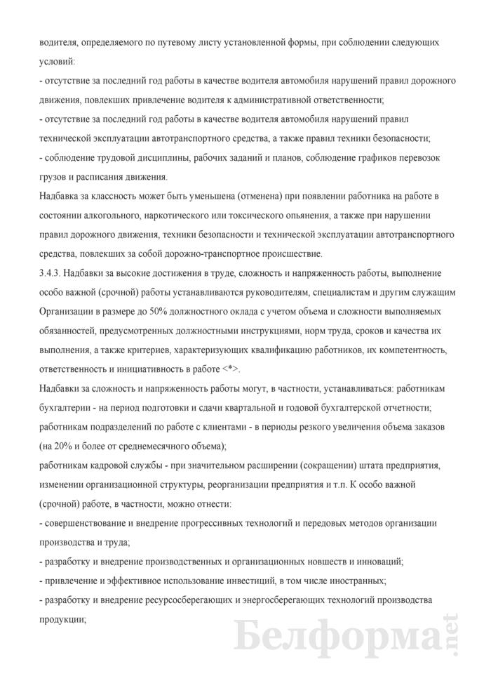 Положение об оплате труда работников (с применением ЕТС). Страница 7