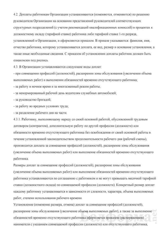 Положение об оплате труда работников (с применением ЕТС). Страница 9