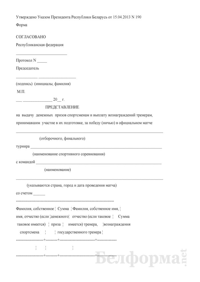 Представление на выдачу денежных призов спортсменам и выплату вознаграждений тренерам, принимавшим участие в их подготовке, за победу (ничью) в официальном матче (Форма). Страница 1