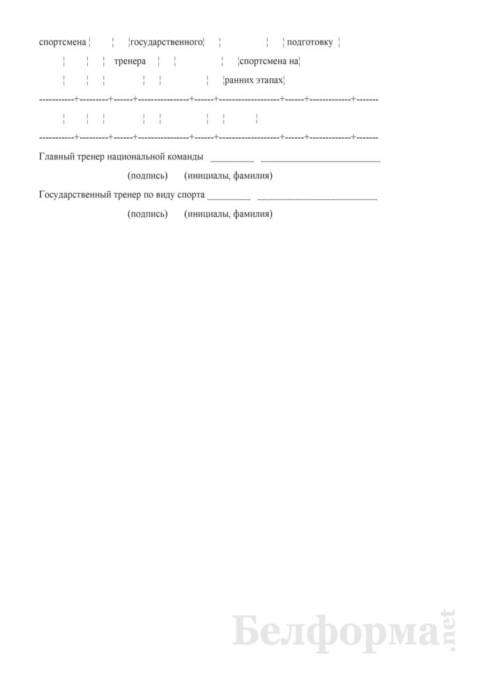 Представление на выдачу денежных призов спортсменам, завоевавшим медали (установившим рекорды), и выплату вознаграждений тренерам, принимавшим участие в их подготовке (Форма). Страница 2