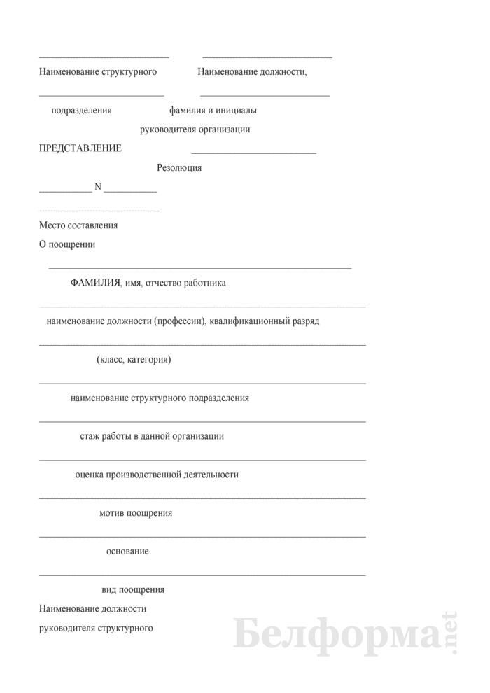 Представление о поощрении. Страница 1
