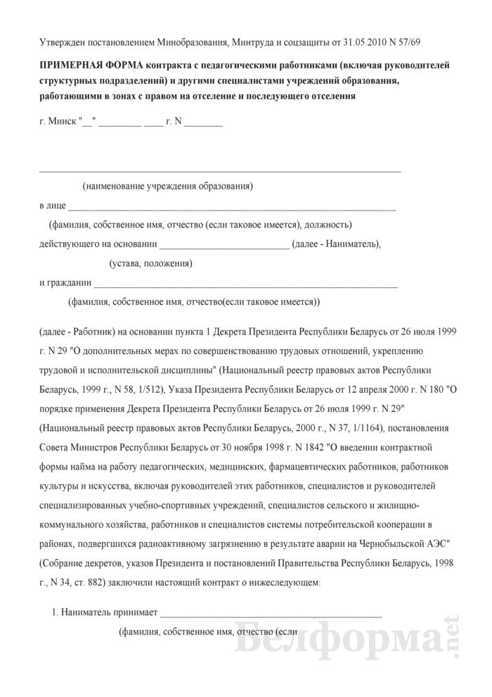 Примерная форма контракта с педагогическими работниками (включая руководителей структурных подразделений) и другими специалистами учреждений образования, работающими в зонах с правом на отселение и последующего отселения. Страница 1