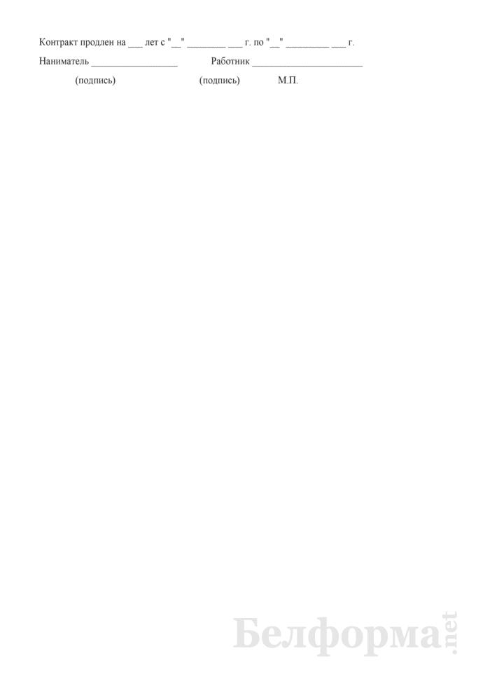 Примерная форма контракта с педагогическими работниками (включая руководителей структурных подразделений) и другими специалистами учреждений образования, работающими в зонах с правом на отселение и последующего отселения. Страница 11