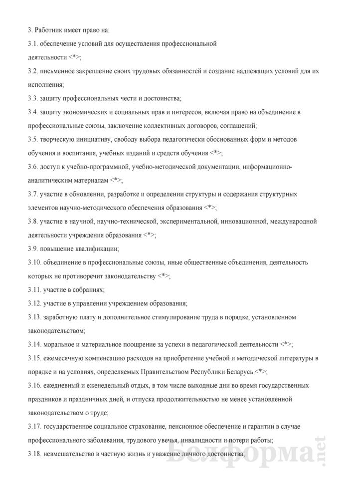 Примерная форма контракта с педагогическими работниками (включая руководителей структурных подразделений) и другими специалистами учреждений образования, работающими в зонах с правом на отселение и последующего отселения. Страница 4