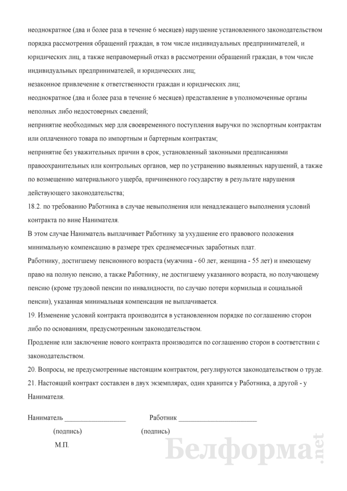 Примерная форма контракта с педагогическими работниками (включая руководителей структурных подразделений) и другими специалистами учреждений образования, работающими в зонах с правом на отселение и последующего отселения. Страница 10