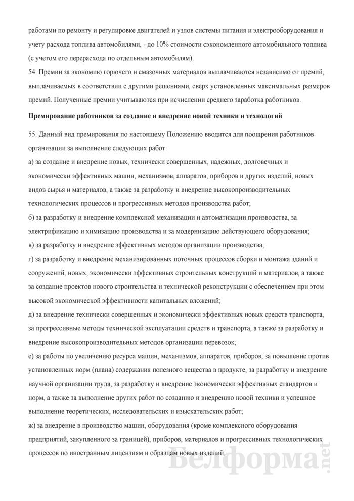 Примерное положение о премировании работников за экономию топливно-энергетических и материальных ресурсов. Страница 11