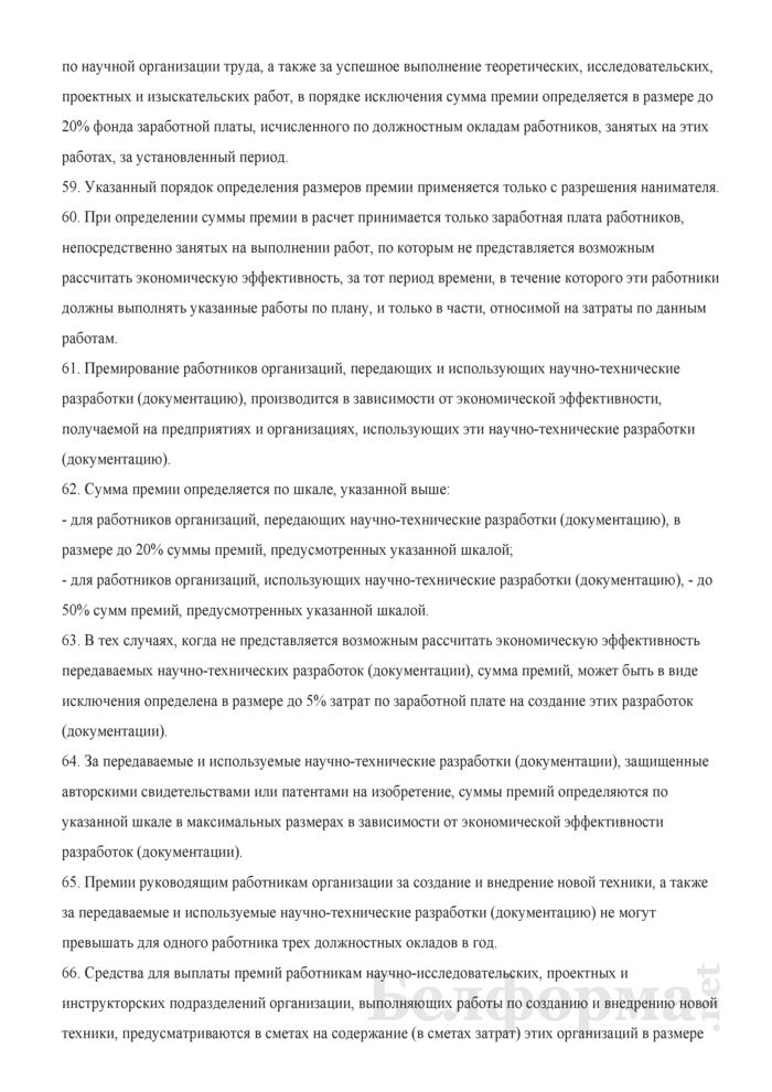 Примерное положение о премировании работников за экономию топливно-энергетических и материальных ресурсов. Страница 13