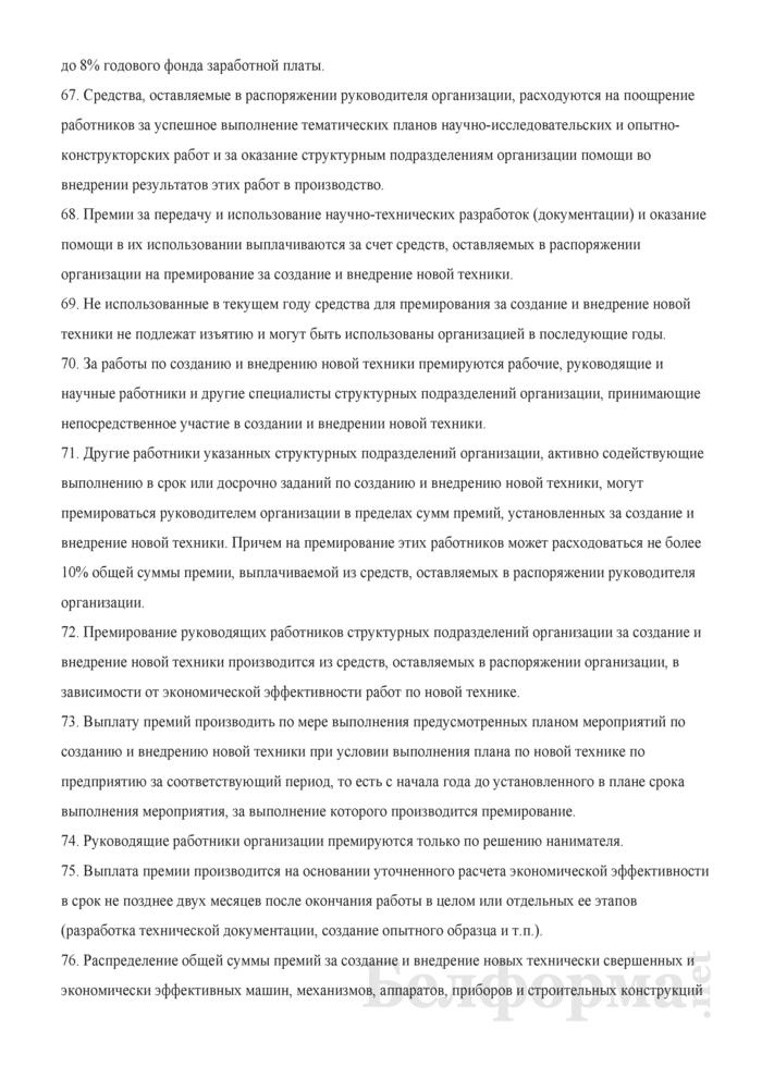 Примерное положение о премировании работников за экономию топливно-энергетических и материальных ресурсов. Страница 14