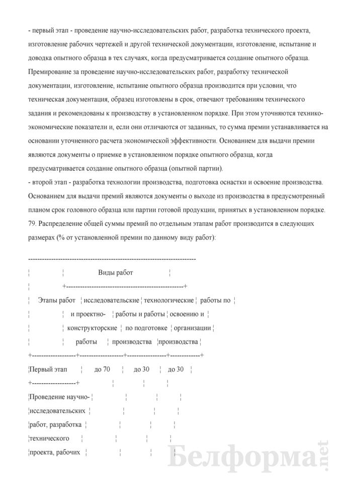 Примерное положение о премировании работников за экономию топливно-энергетических и материальных ресурсов. Страница 16