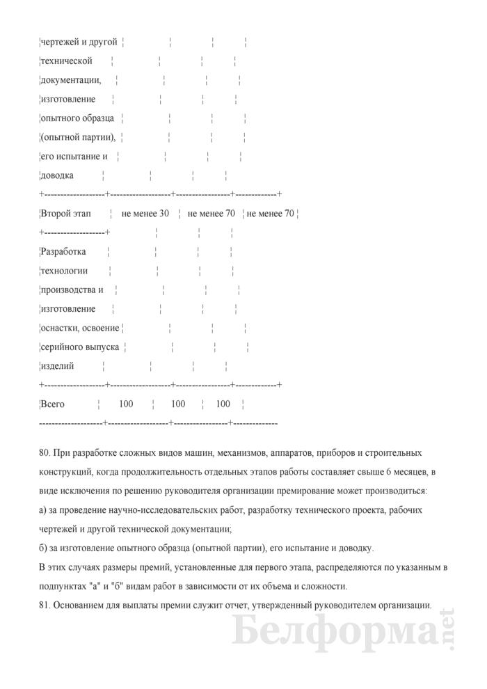 Примерное положение о премировании работников за экономию топливно-энергетических и материальных ресурсов. Страница 17