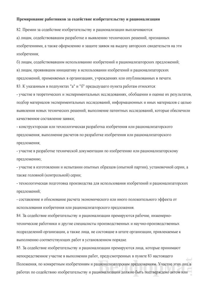Примерное положение о премировании работников за экономию топливно-энергетических и материальных ресурсов. Страница 18