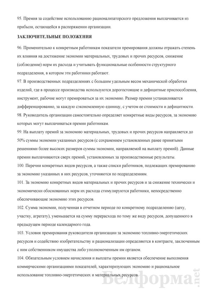 Примерное положение о премировании работников за экономию топливно-энергетических и материальных ресурсов. Страница 20