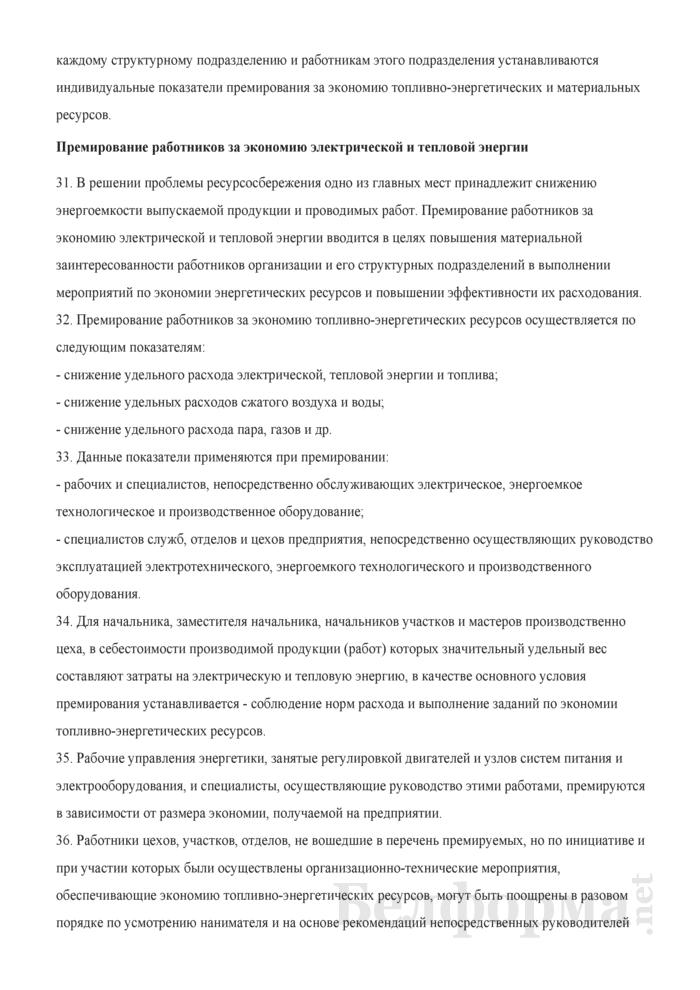 Примерное положение о премировании работников за экономию топливно-энергетических и материальных ресурсов. Страница 7