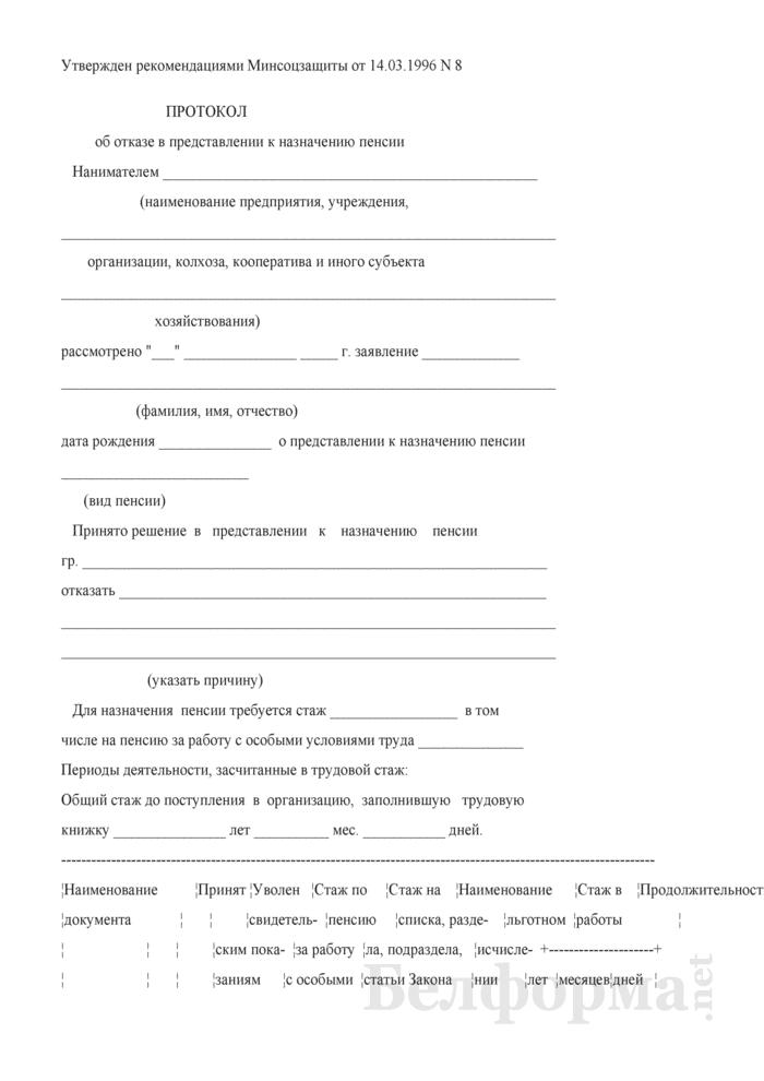 Протокол об отказе в представлении к назначению пенсии. Страница 1