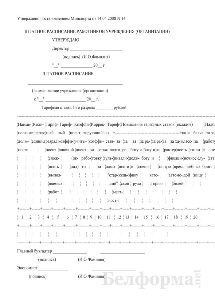 Штатное расписание работников учреждения (организации). Страница 1