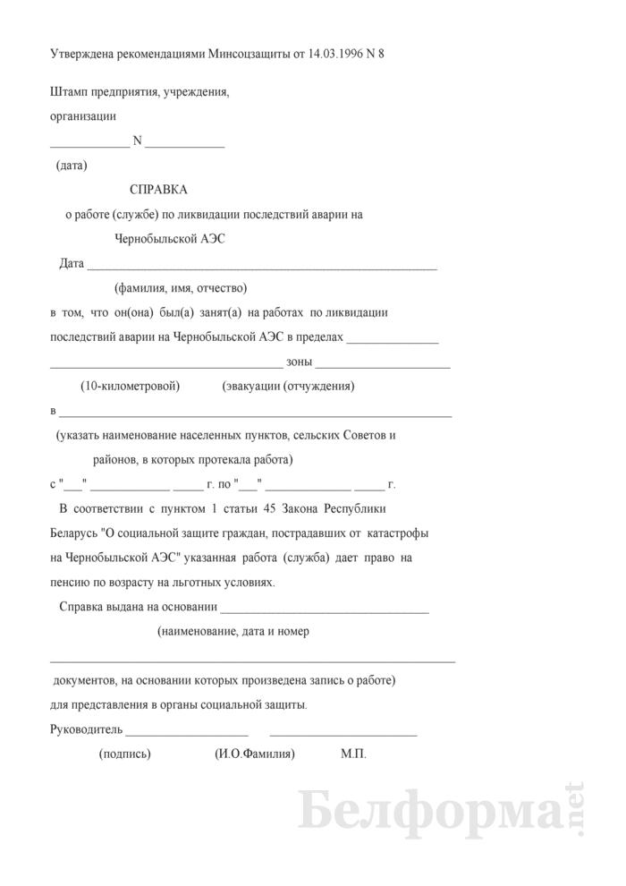 Справка о работе (службе) по ликвидации последствий аварии на Чернобыльской АЭС. Страница 1
