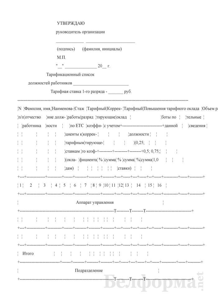 Тарификационный список должностей работников. Страница 1