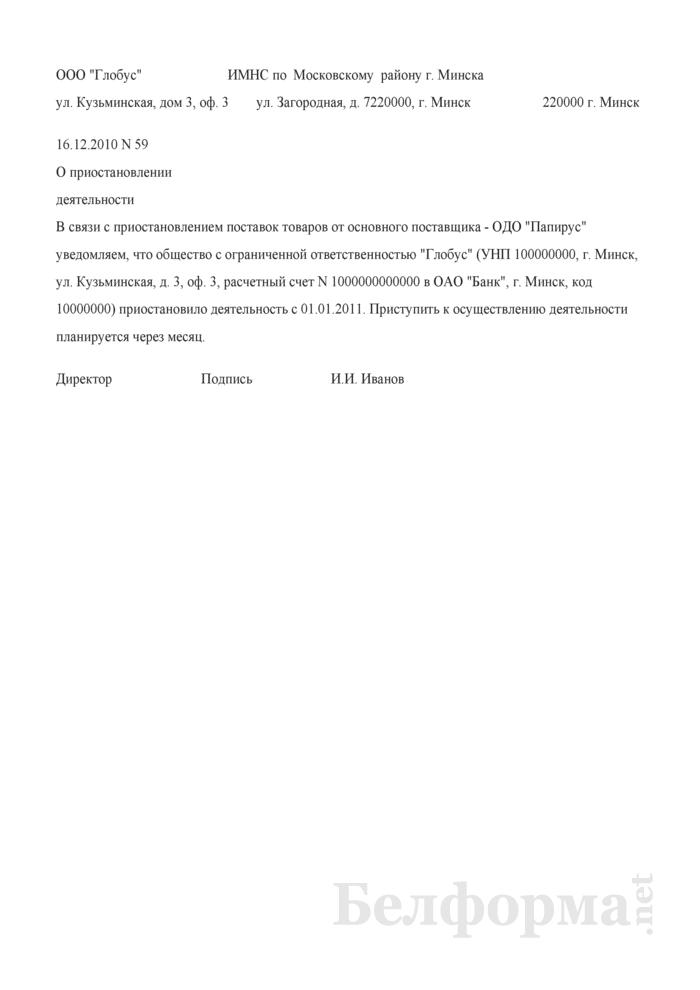 Уведомление о приостановлении деятельности (Образец). Страница 1