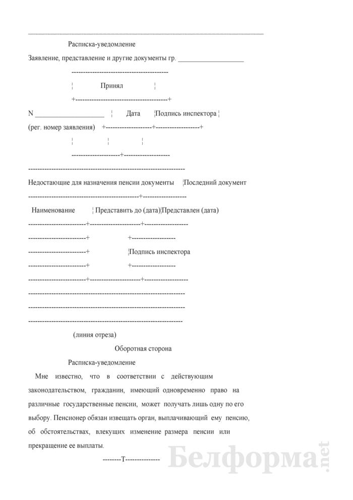 Заявление о назначении пенсии. Страница 2