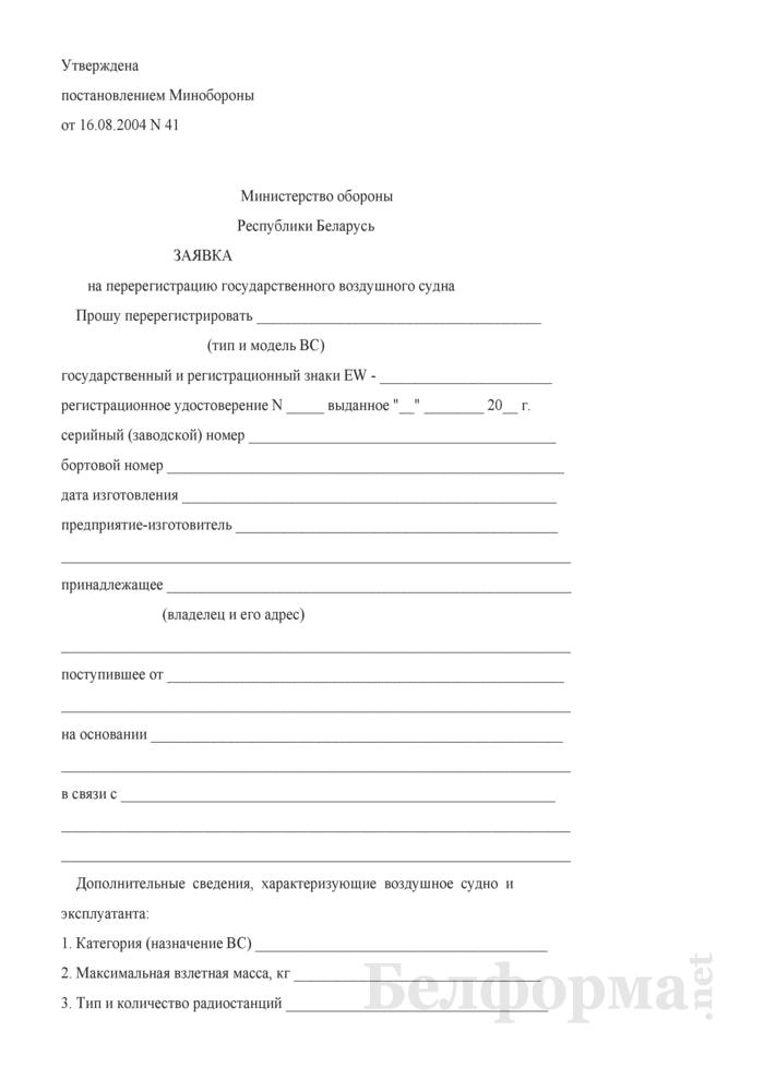 Форма заявки на перерегистрацию государственного воздушного судна. Страница 1