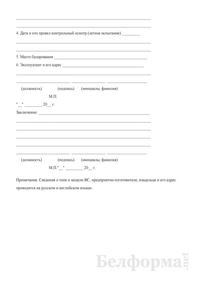 Форма заявки на перерегистрацию государственного воздушного судна. Страница 2