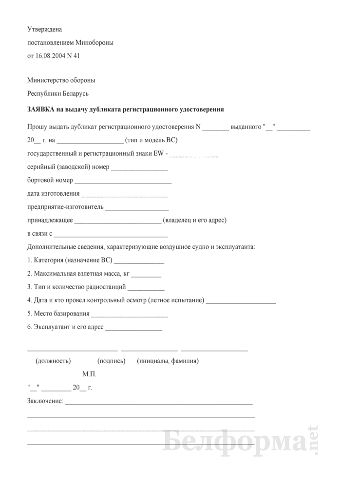 Форма заявки на выдачу дубликата регистрационного удостоверения. Страница 1