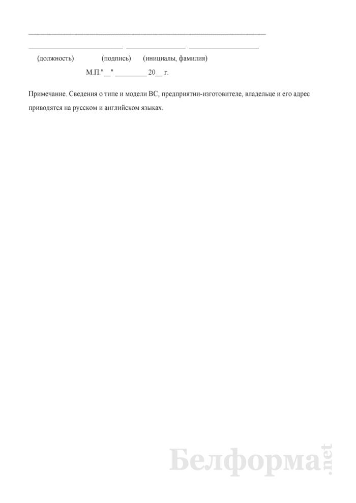 Форма заявки на выдачу дубликата регистрационного удостоверения. Страница 2