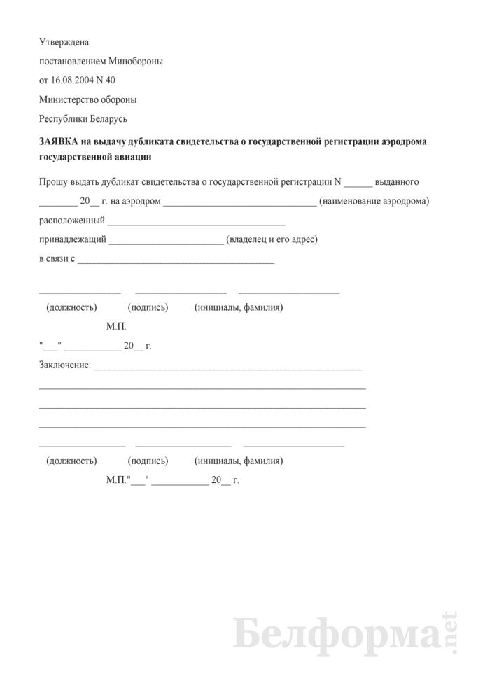 Форма заявки на выдачу дубликата свидетельства о государственной регистрации аэродрома государственной авиации. Страница 1