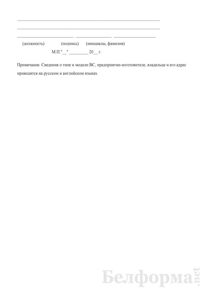 Форма заявки о государственной регистрации государственного воздушного судна. Страница 2