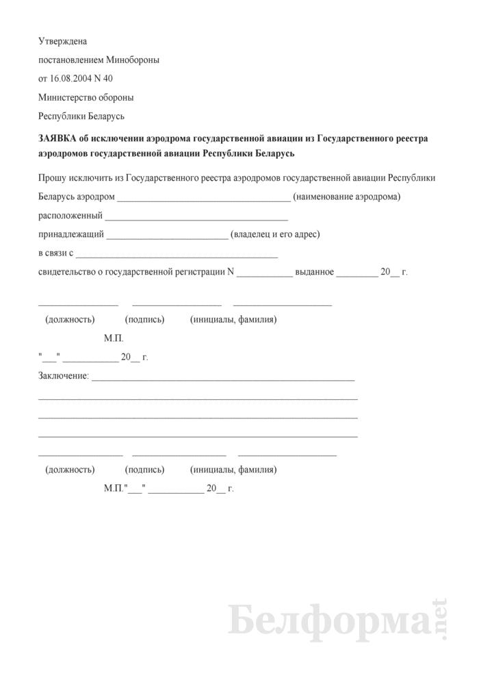 Форма заявки об исключении аэродрома государственной авиации из Государственного реестра. Страница 1