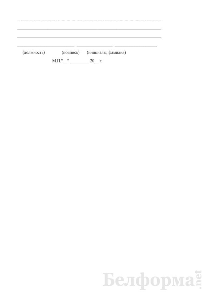 Форма заявки об исключении государственного воздушного судна из Государственного реестра. Страница 2