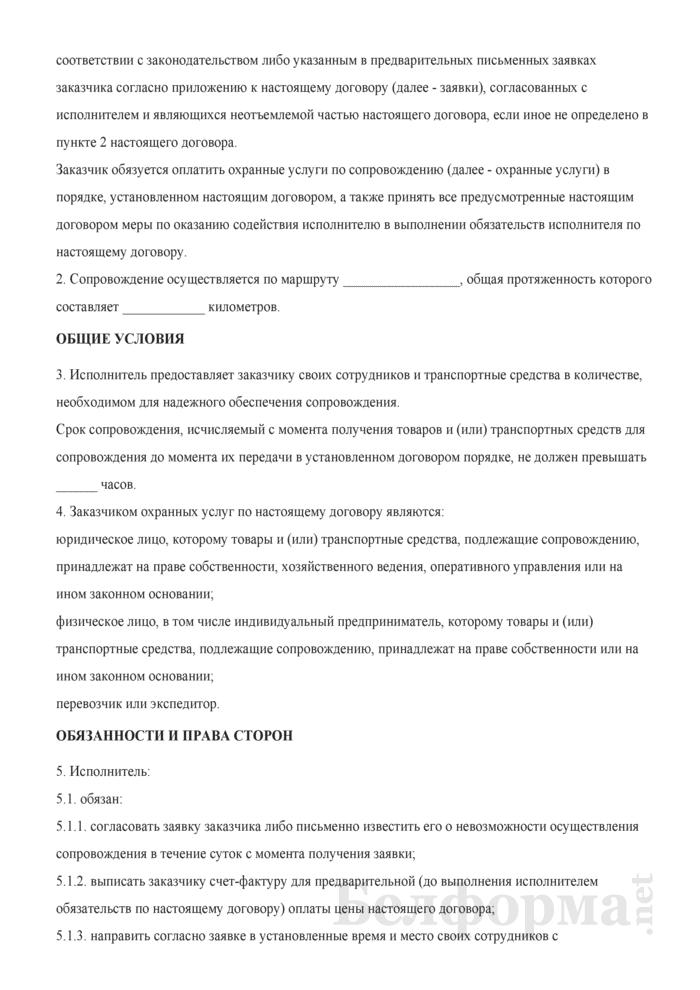 Типовой договор об оказании Департаментом охраны Министерства внутренних дел охранных услуг по сопровождению товаров и (или) транспортных средств. Страница 2