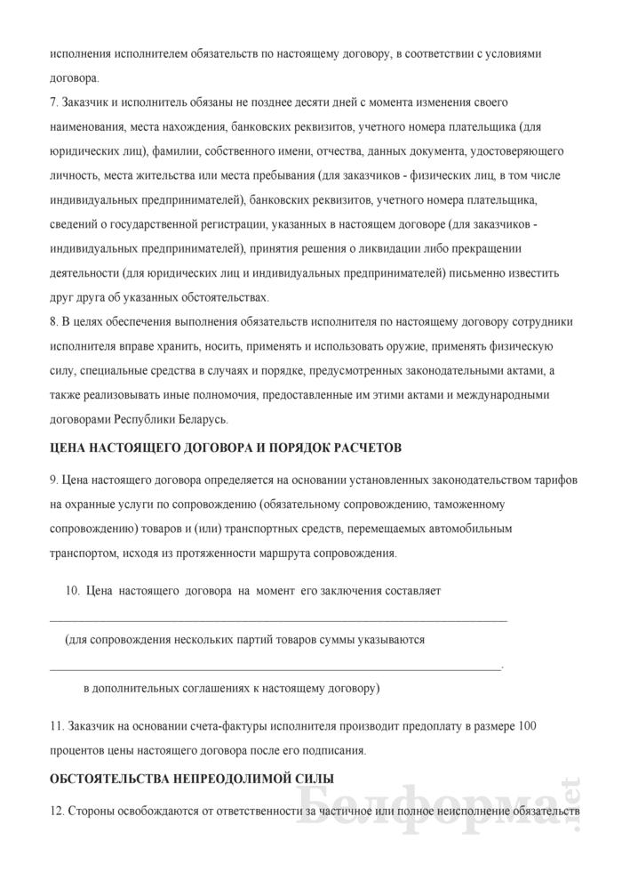 Типовой договор об оказании Департаментом охраны Министерства внутренних дел охранных услуг по сопровождению товаров и (или) транспортных средств. Страница 4
