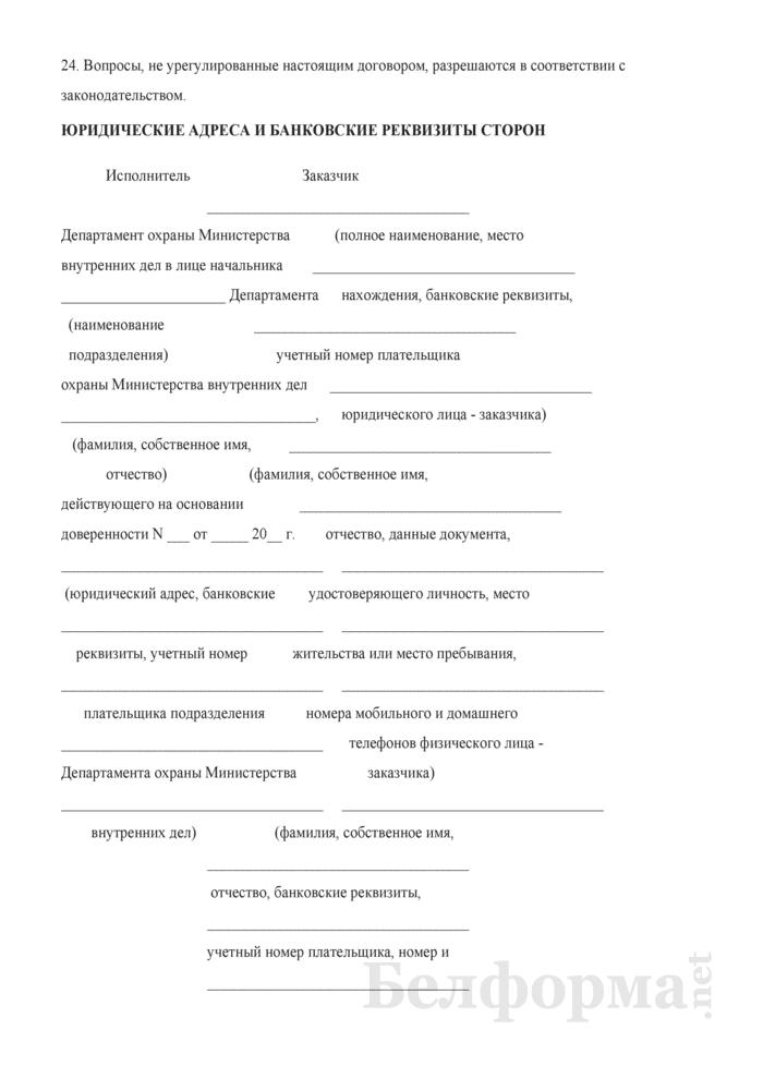 Типовой договор об оказании Департаментом охраны Министерства внутренних дел охранных услуг по сопровождению товаров и (или) транспортных средств. Страница 7
