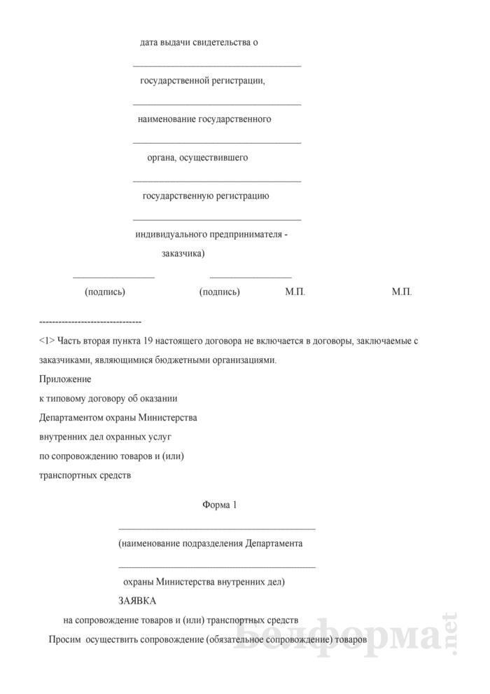 Типовой договор об оказании Департаментом охраны Министерства внутренних дел охранных услуг по сопровождению товаров и (или) транспортных средств. Страница 8