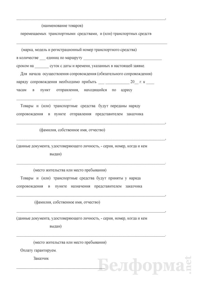 Типовой договор об оказании Департаментом охраны Министерства внутренних дел охранных услуг по сопровождению товаров и (или) транспортных средств. Страница 9