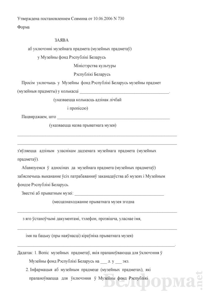 Заява аб уключэннi музейнага прадмета (музейных прадметаў) у Музейны фонд Рэспублiкi Беларусь. Страница 1