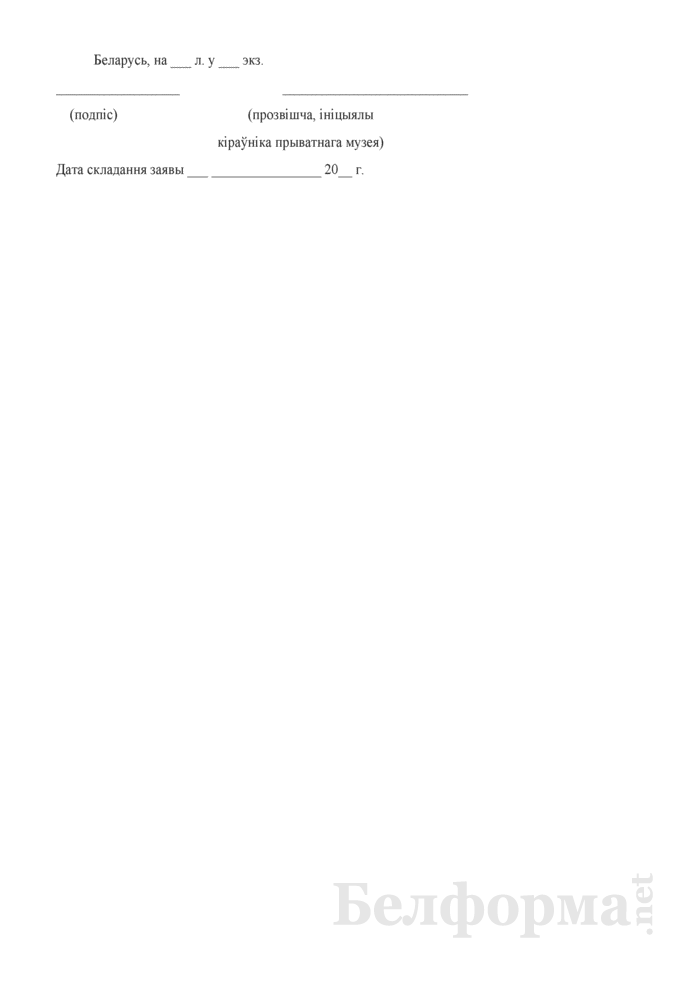 Заява аб уключэннi музейнага прадмета (музейных прадметаў) у Музейны фонд Рэспублiкi Беларусь. Страница 2