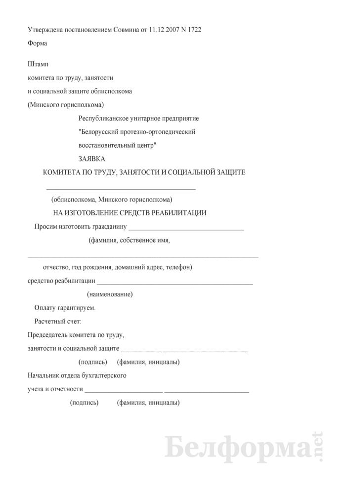 Заявка комитета по труду, занятости и социальной защите на изготовление средств реабилитации. Страница 1