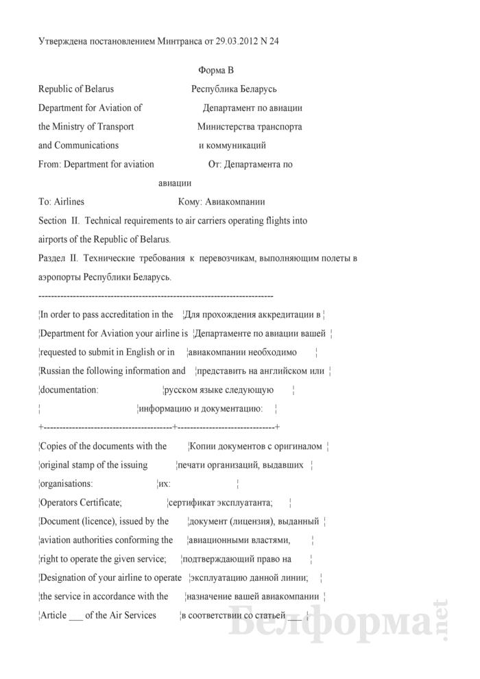 Заявка на аккредитацию иностранных перевозчиков (Форма В) (Технические и экономические требования к перевозчикам, выполняющим полеты в аэропорты Республики Беларусь). Страница 1