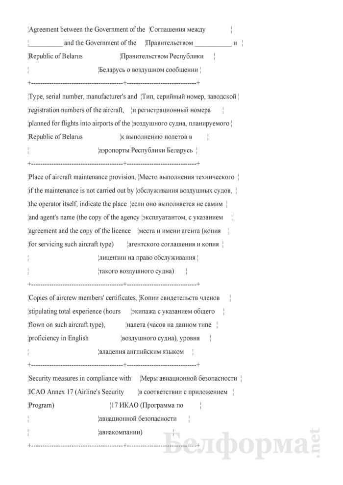 Заявка на аккредитацию иностранных перевозчиков (Форма В) (Технические и экономические требования к перевозчикам, выполняющим полеты в аэропорты Республики Беларусь). Страница 2
