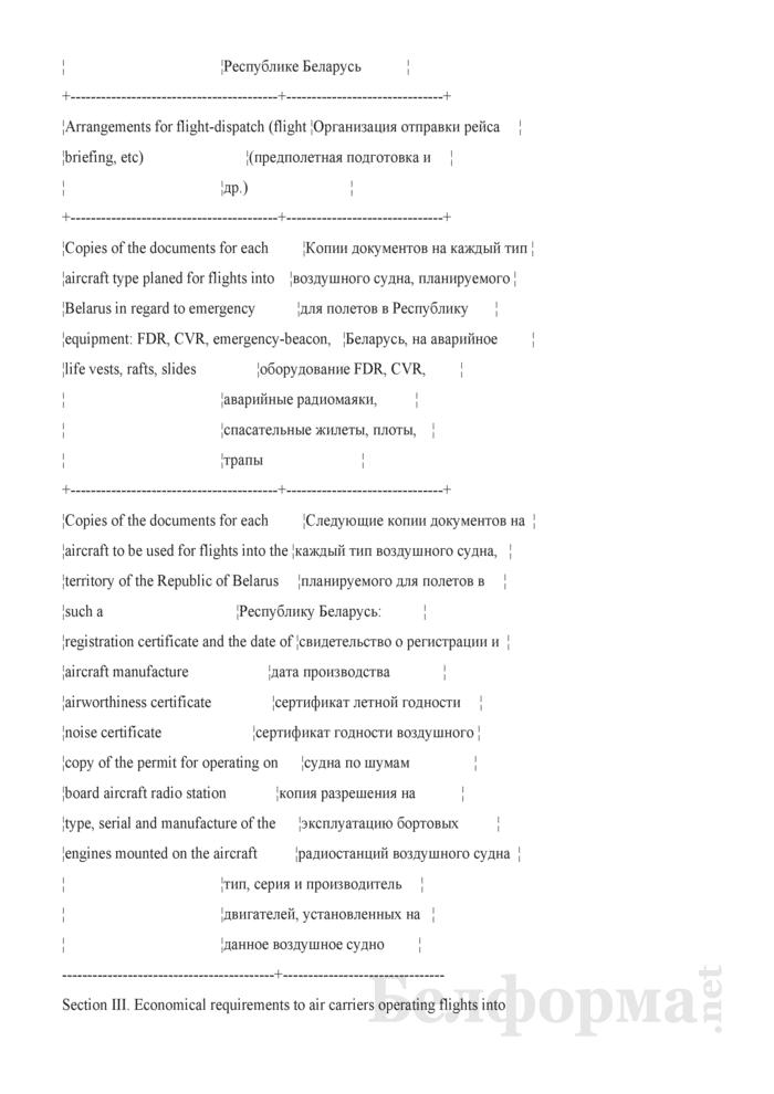 Заявка на аккредитацию иностранных перевозчиков (Форма В) (Технические и экономические требования к перевозчикам, выполняющим полеты в аэропорты Республики Беларусь). Страница 4