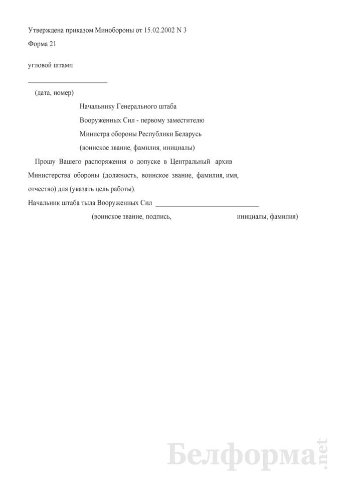 Заявка на допуск к работе с документами (одно лицо). Форма № 21. Страница 1