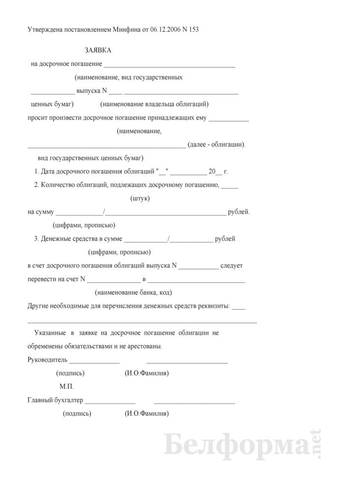 Заявка на досрочное погашение облигаций. Страница 1