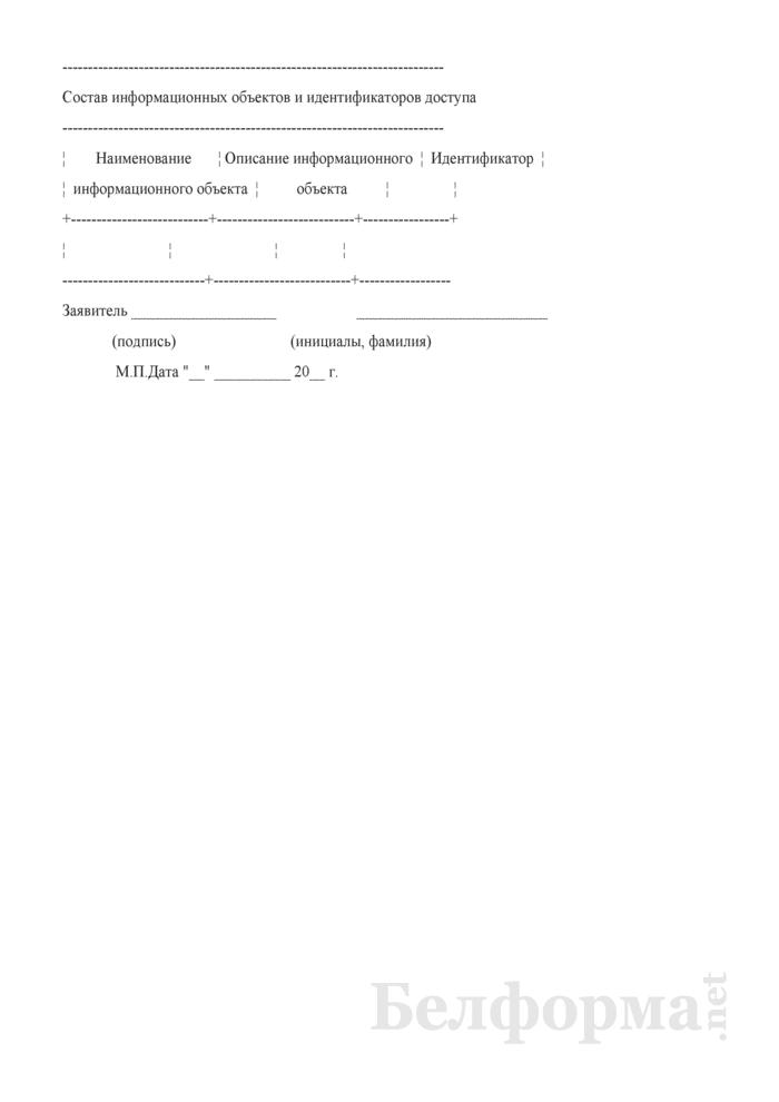 Заявка на государственную регистрацию информационного ресурса. Страница 6