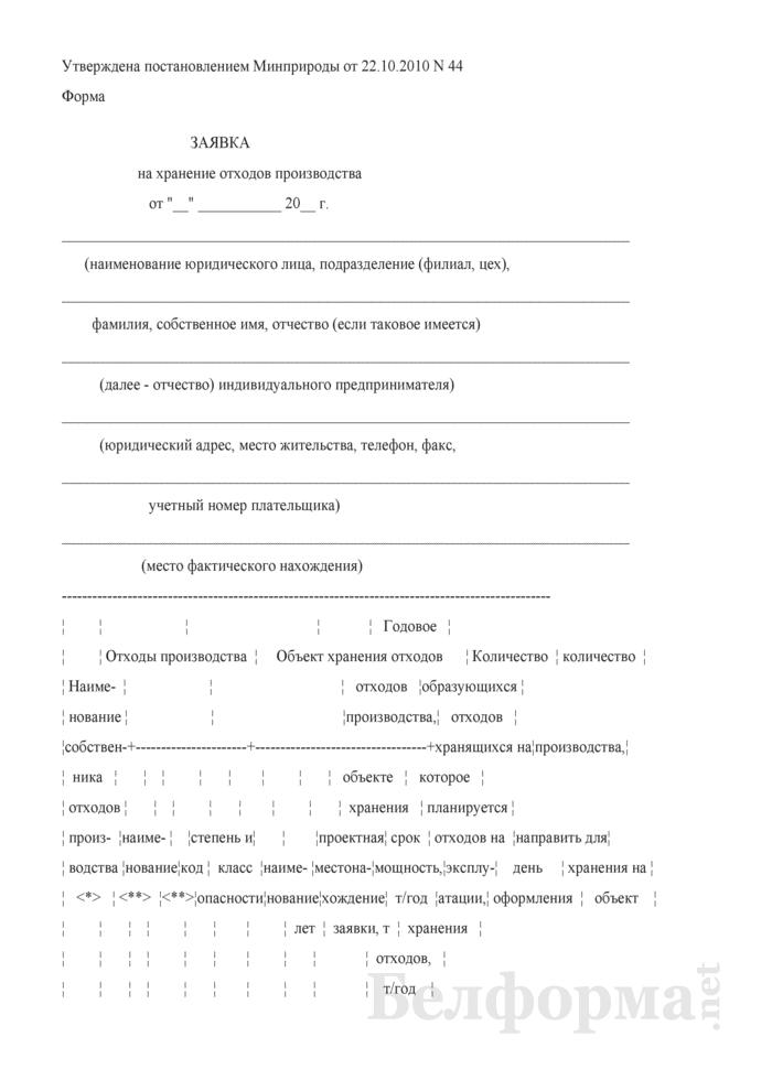 Заявка на хранение отходов производства. Страница 1