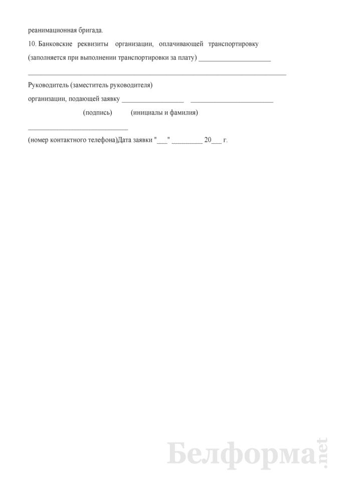 Заявка на осуществление транспортировки пациента (Форма № 6-цэмп/у-09). Страница 2
